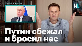 Навальный: Путин сбежал и предал нас