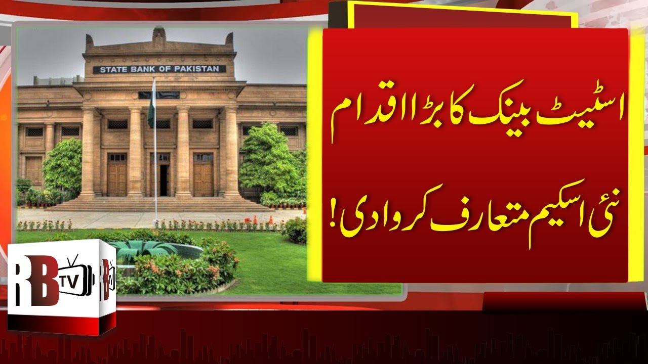 State Bank uses concessionary loans for companies to pay wages, earnings|Karachi Lockdown News thumbnail