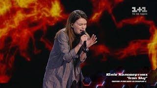 """Юлия Коловертных – """"Iron Sky"""" – выбор вслепую – Голос страны 8 сезон"""