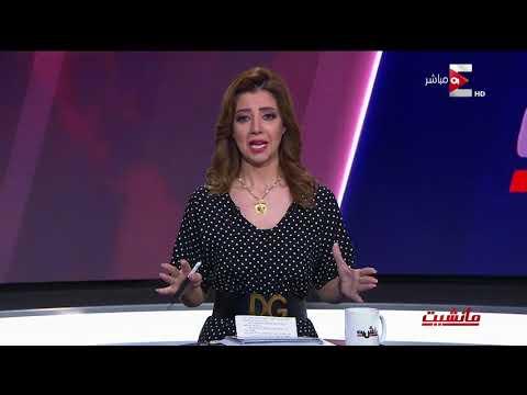 """مذيعة """"مانشيت"""" عن هزيمة منتخب مصر: لابد من المحاسبة"""
