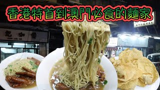 香港特首到澳門必食的店鋪 千祈唔好點錯豉油 六記必吃的出品 最後會diss廣州某知名美食節目
