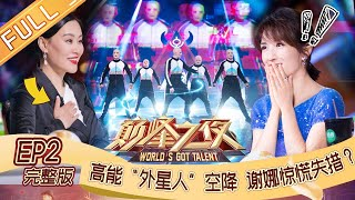 "[FULL] World's Got Talent EP2:Wang Zu Lan Does A Remarkble Move ""Flying Over The Rod"" [MGTV HD]"