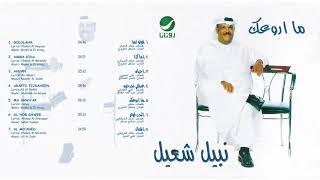 تحميل و مشاهدة Nabeel Shuail … AL Maaned | نبيل شعيل … المعاند MP3