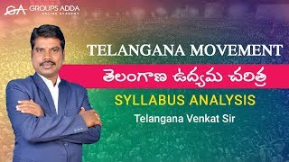 Telangana Movement ll తెలంగాణ ఉద్యమ చరిత్ర ll TSPSC ll Group 1 ll Group 2 ll S I ll Online Classesll