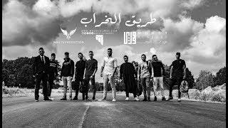 "مودي العربي "" طريق الخراب ""  MOUDY ALARBE Official Video Clip 2019"