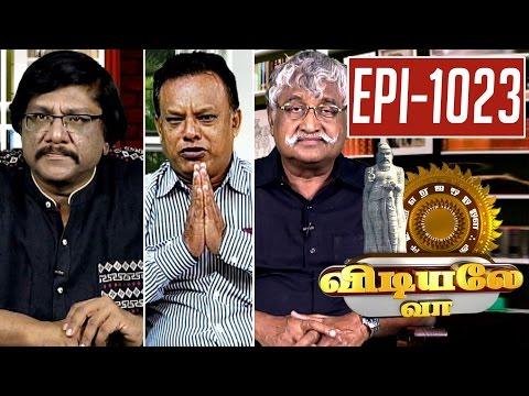 Vidiyale Vaa | Epi 1023 | 27/04/2017 | Kalaignar TV