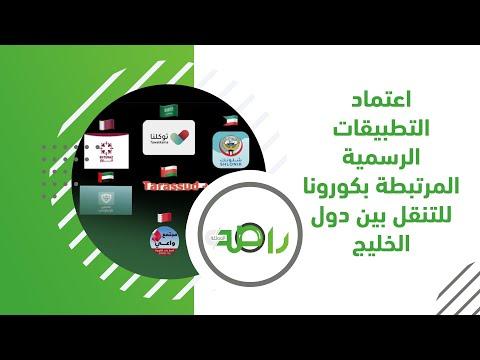 اعتماد التطبيقات الرسمية المرتبطة بكورونا للتنقل بين دول الخليج