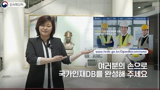 국민과 함께 만드는 '국가인재DB 국민추천제' 김희경 우정공무원교육원장