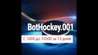 Ставки на хоккей. Бот по хоккею. BotHockey 001.