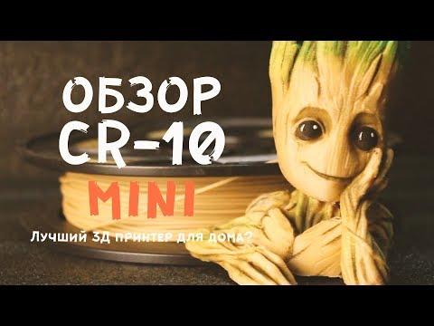 Creality 3D CR-10 Mini Обзор на русском языке!