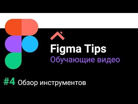 Видеообзор Figma