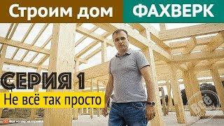 Строим дом ФАХВЕРК. 1 серия. Не всё так просто. Все по уму