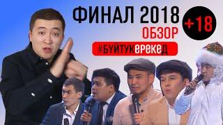Жайдарман обзор  Финал 2018  Жоғары лига  Бүйтукерекед 4