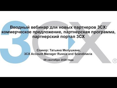 Вводный вебинар: коммерческое предложение, партнерская программа и партнерский портал 3CX