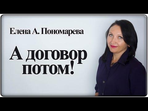 Допуск к работе без договора - Елена А. Пономарева