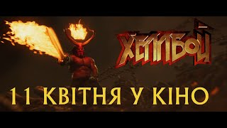 ХЕЛЛБОЙ. Другий трейлер (український з рейтингом 18+) HD