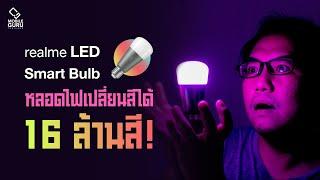 รีวิว realme Smart LED Bulb | ไอเทมใหม่สุดชิค เปลี่ยนสีห้องตามซีนอารมณ์ 16 ล้านสีตามจังหวะเสียงเพลง!