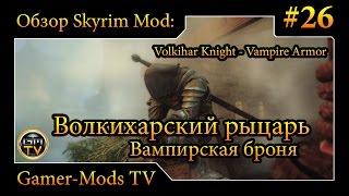 ֎ Волкихарский рыцарь - Вампирская броня / Volkihar Knight - Vampire Armor #26