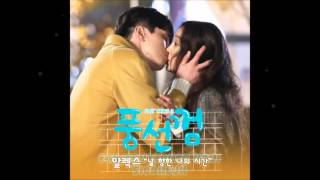 Alex – My Time Towards You (Bubblegum OST Part 2) 알렉스 – 널 향한 나의 시간 (풍선껌 OST Part 2) Lyric-Hangul