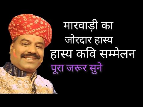 मारवाड़ी का जोरदार हास्य ।। Hasya Kavi Sammelan ।। Kesardev Marawadi