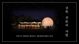 2020 남원 문화재야행 개최 홍보영상