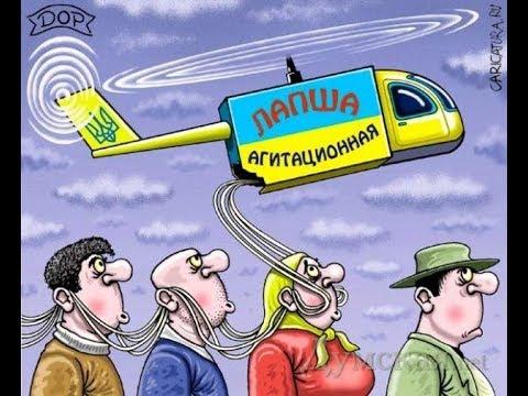 УПОРОТЫЕ УКРАИНЦЫ. «Выборы, нефть и оружие. Что волнует украинцев...»