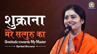 Gratitude towards My Master | शुक्राना, मेरे सत्गुरु का | Sadhvi Shweta Bharti Ji | DJJS Satsang