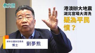 【名家論談】劉夢熊(3):港澳辦大地震 湖北官場大清洗 疑為平民憤?