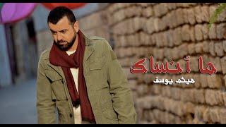 Haitham Yousif - Ma Ansak   هيثم يوسف - ما انساك