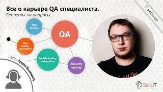 Все о карьере QA специалиста. Ответы на вопросы