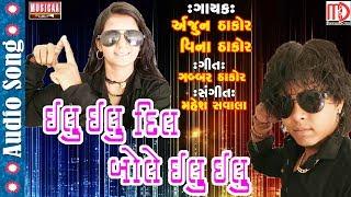 ILU ILU DIL BOLE ILU ILU |Gujarati Song 2017 | Gabbar Thakor New Song | Arjun THakor Vina THakor