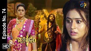 Swarnakhadgam | 16th March 2019 | Full Episode No 74 | Sanjjanaa Galrani | Poonam Kaur | ETV Telugu