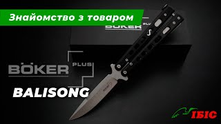 Ножи Воker Plus Balisong