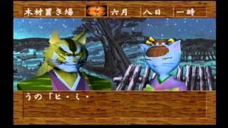 懐かしいゲーム-猫侍「おうの」のイベント