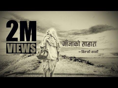 GANJA KO SAHARA | Bikyy Karki | Official Lyrical Video | New Nepali Folk Song 2017