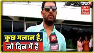 Yuvraj Singh Exclusive-रिटायरमेंट के बाद पहला इंटरव्यू - खेल ने सब कुछ दिया अलविदा कहना बहुत मुश्किल
