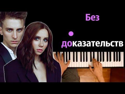 Юля Годунова - Без доказательств ● караоке | PIANO_KARAOKE ● ᴴᴰ + НОТЫ & MIDI