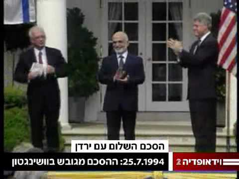 17 שנים להסכם השלום בין ישראל לירדן