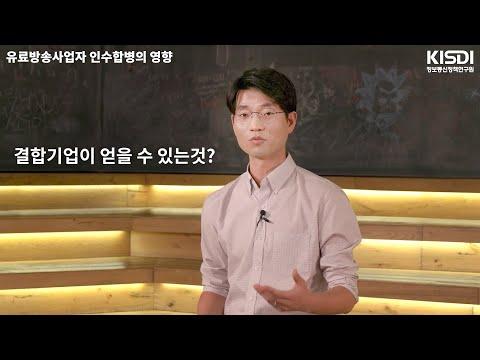 유료방송사업자 인수합병의 영향 동영상표지