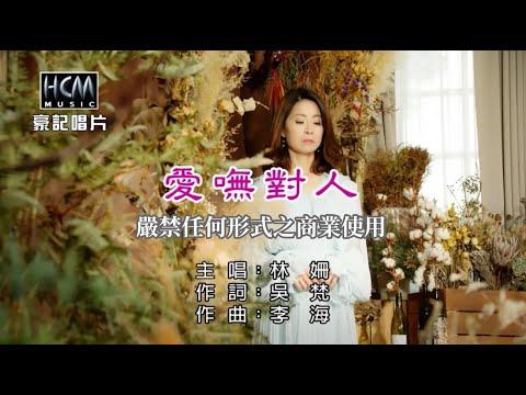 林姍-愛嘸對人【KTV導唱字幕】1080p HD