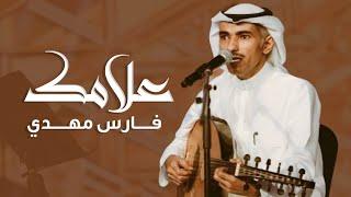 مازيكا فارس مهدي - علامك (حصرياً)   2020 تحميل MP3