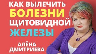 "Алена Дмитриева ""Болезни щитовидной железы"" , проект ""Самореализация"