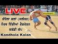 Kandola Kalan Jalandhar North India Federation Kabaddi Cup 31 Jan 2017 Live
