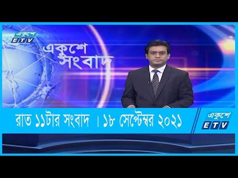 11 PM News | রাত ১১টার সংবাদ | 18 September 2021