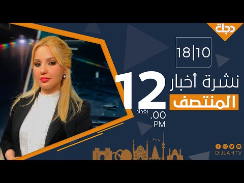 شاهد بالفيديو.. نشرة اخبار المنتصف من قناة دجلة الفضائية 2021-10-18