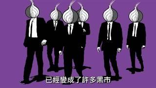 DE Jun 淺談- Deep web / 暗網 到底是殺小東西!?