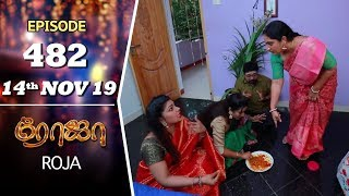 ROJA Serial | Episode 482 | 14th Nov 2019 | Priyanka | SibbuSuryan | SunTV Serial |Saregama TVShows