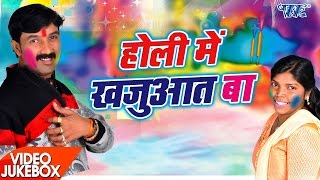 होली गीत 2017 - Holi Me Khajuwat Ba - Video JukeBOX - Amar Seth Ujjwal - Bhojpuri Holi Song