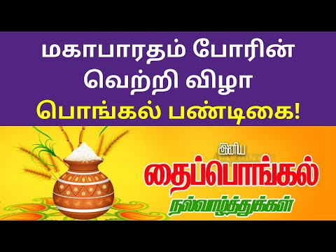 மகாபாரதம் போரின் வெற்றி விழா பொங்கல் பண்டிகை | History of Pongal festival celebrated 2021