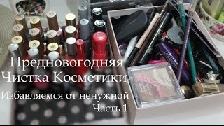 preview picture of video 'Предновогодняя чистка косметики. Избавляемся от ненужной, часть 1 | Cleaning out my makeup, part 1'
